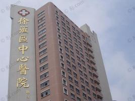 徐汇区中心医院搬迁_上海市徐汇区中心医院地图位置及周边楼盘小区