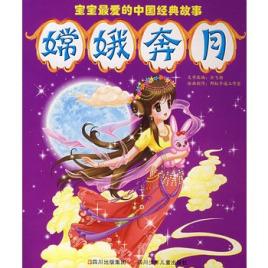 最爱的中国经典故事 嫦娥奔月