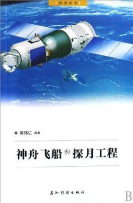 神舟飞船和探月工程