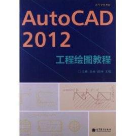 autocad 2012工程绘图教程图片