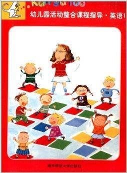 幼儿园活动整合课程指导:英语1  百科