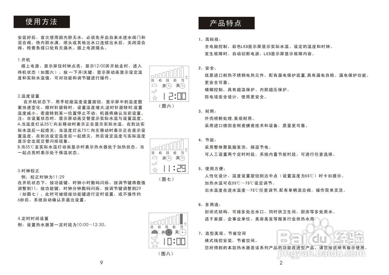 海尔fcd-xjtha80-Ⅱ电热水器使用说明书图片