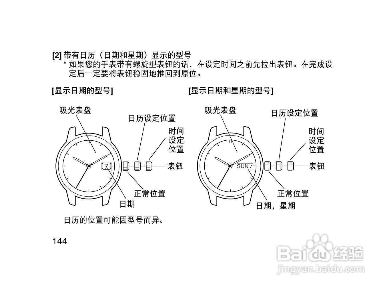 西铁城eg2020-79l光动能女士手表说明书图片