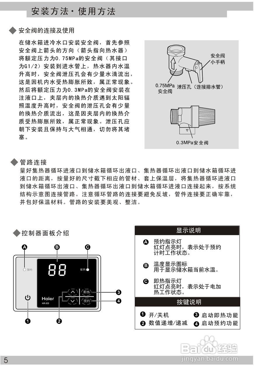 海尔sw80vw-a1太阳热水器使用说明书图片