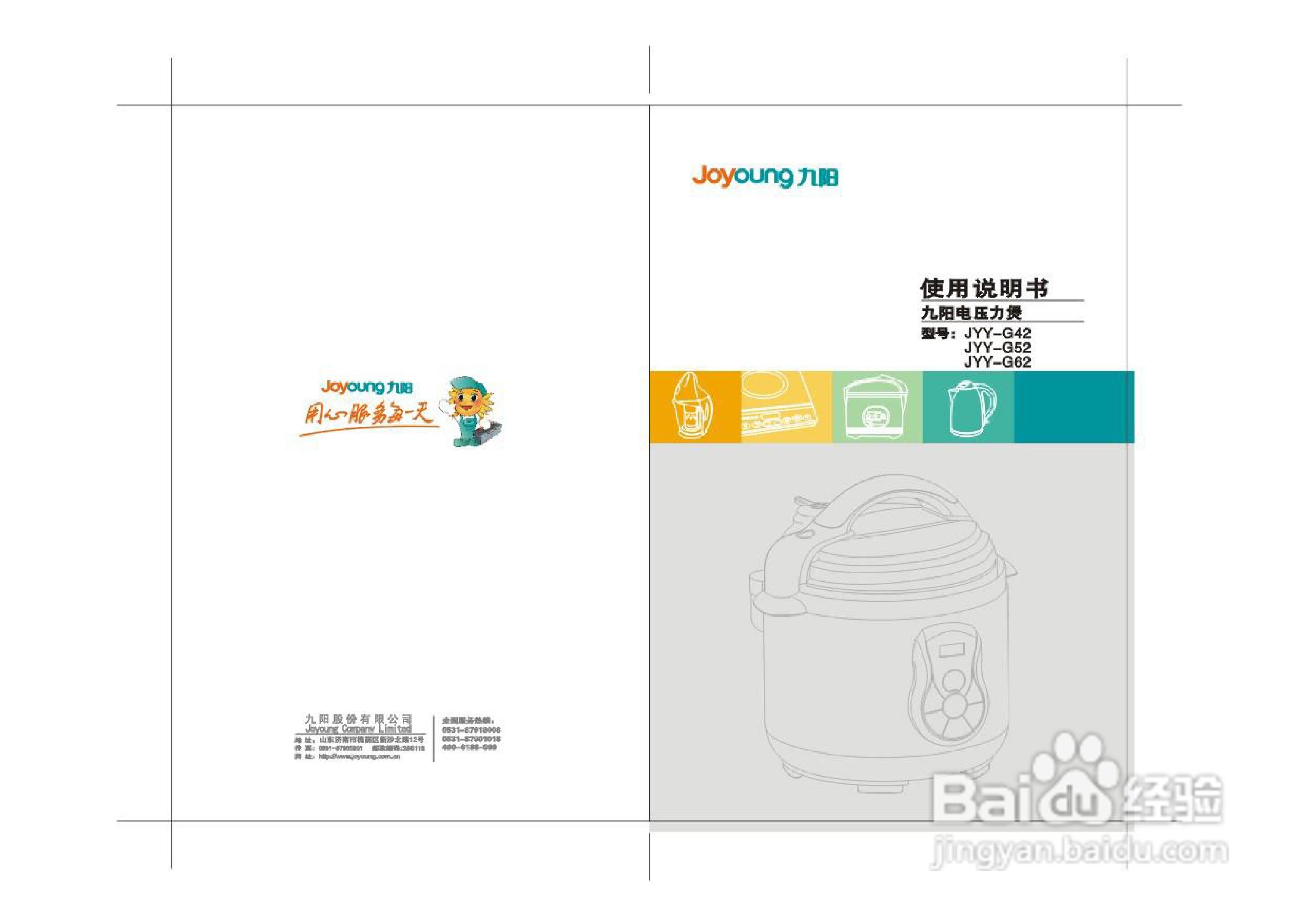 九阳电压力煲jyy g5型说明书