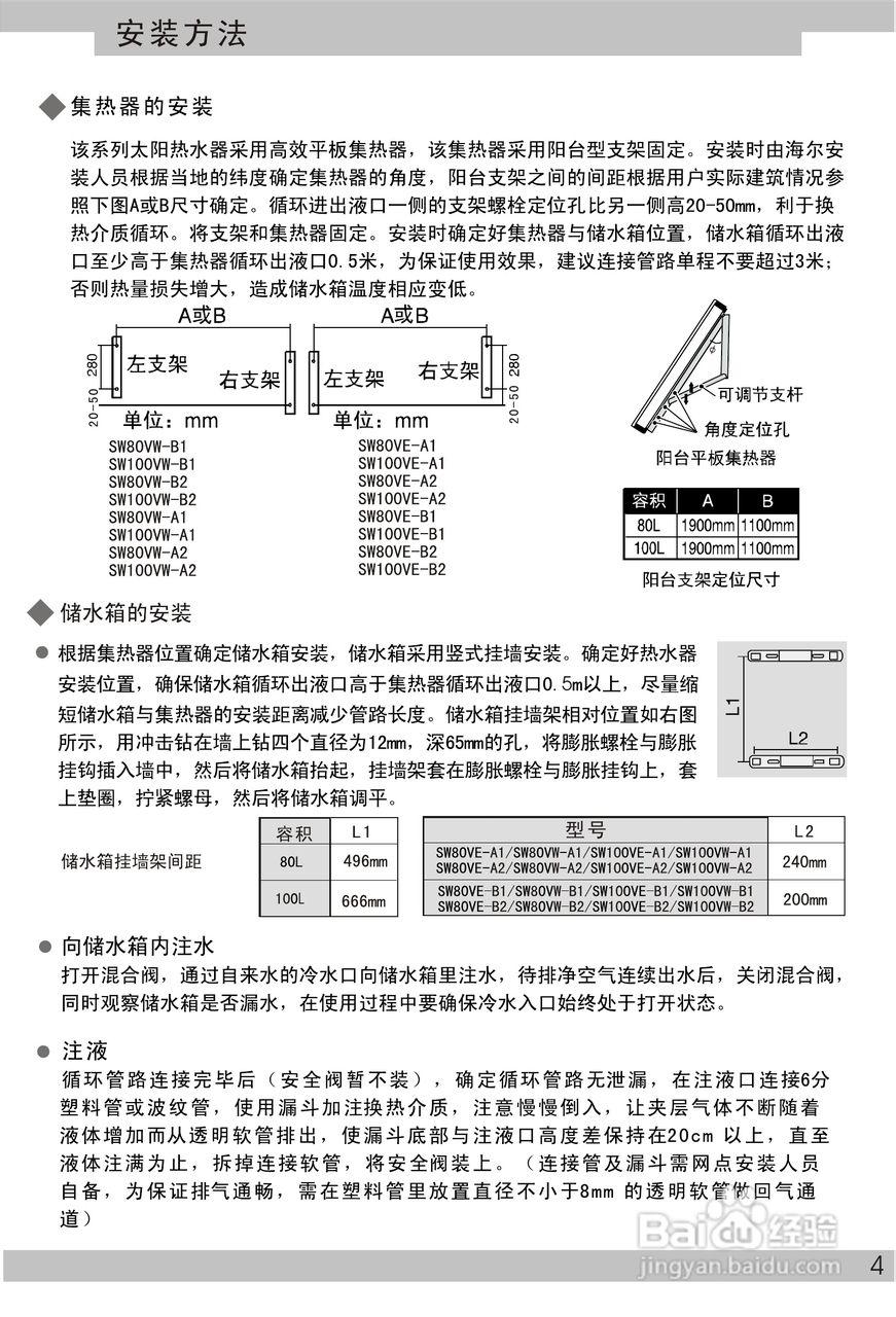海尔sw100ve-b1太阳热水器使用说明书图片