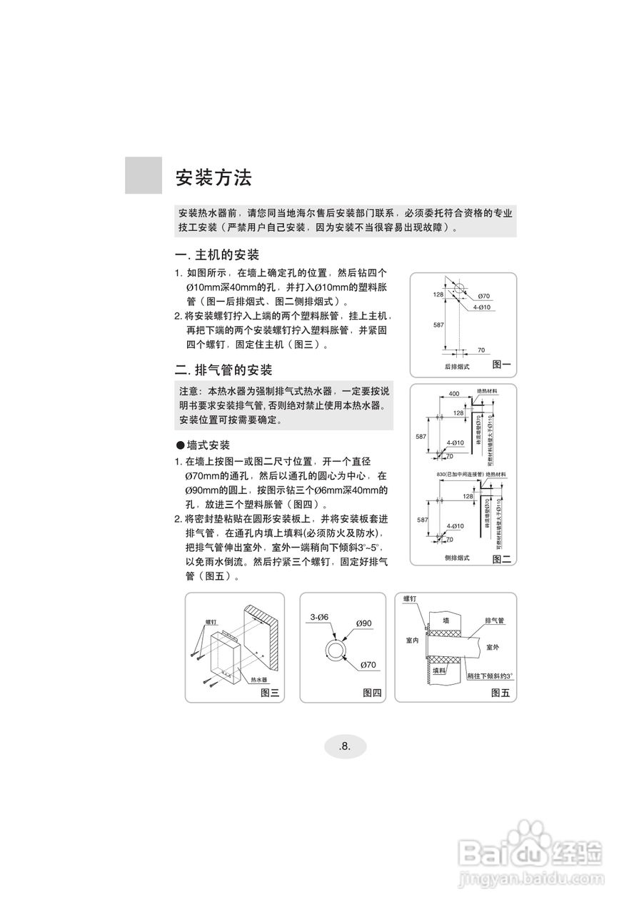 海尔热水器jsq16/20/22-atb1(y/t/r)型使用说明书图片