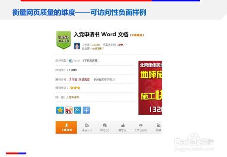 百度网页搜索质量白皮书图片