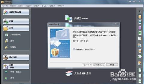 如何将pdf/图片/扫描文件转换为word 文件图片