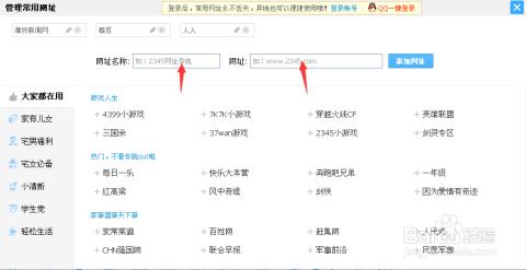 怎么在网页导航页面上添加常用网址