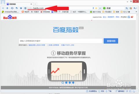 第一步我们要进入百度指数官网.百度指数官网:http://index.baidu.
