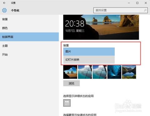 win10正式版怎么更换锁屏界面,如何更换锁屏_电脑图片