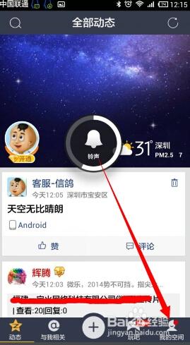 手机qq空间发说说怎么设置显示手机型号_手机软件_图片
