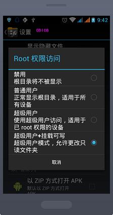 修改安卓手机wifi功率