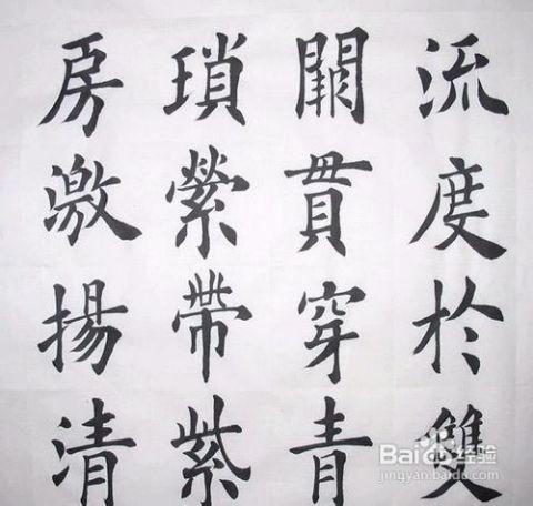 行书字帖练字视频 行书字帖 行书字帖图片