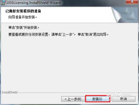 0(nx6)安装与激活_电脑软件
