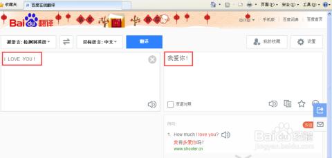 如何使用百度在线翻译 详细方法图解