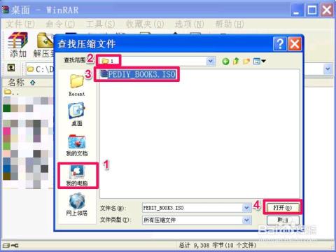 怎么打开和使用iso格式文件图片