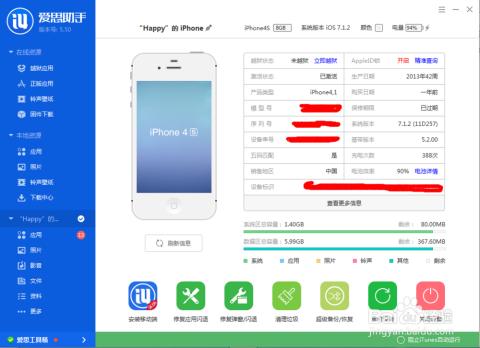苹果iphone怎么刷机爱思助手教程