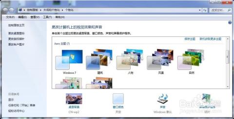 win7系统技巧攻略:[2]win7设置主题 桌面壁纸_电脑图片