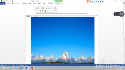 为word文档添加背景图案图片