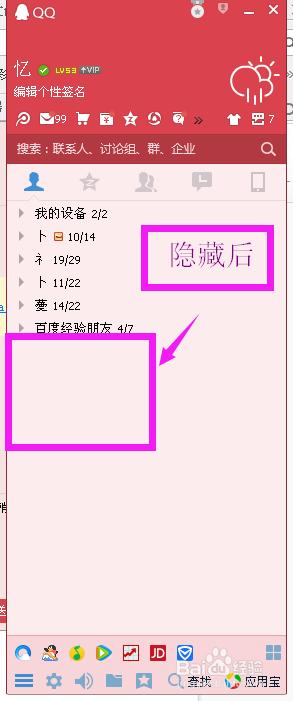 qq2011隐藏分组人数_qq分组怎么隐身?