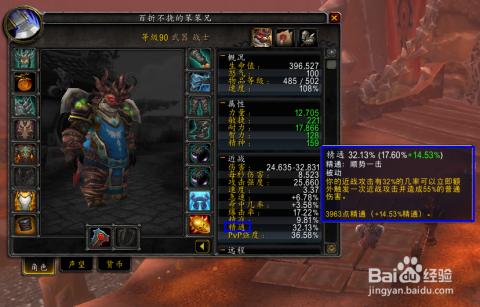 在角色信息窗口的右边,可以看到的角色属性.把鼠标指向