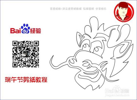 端午节手抄报素材 卡通龙头1 刘立宏剪纸