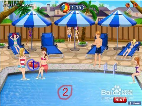 恶搞泳池派对攻略 网页游戏
