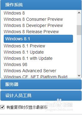 怎么下载win8.1企业版系统