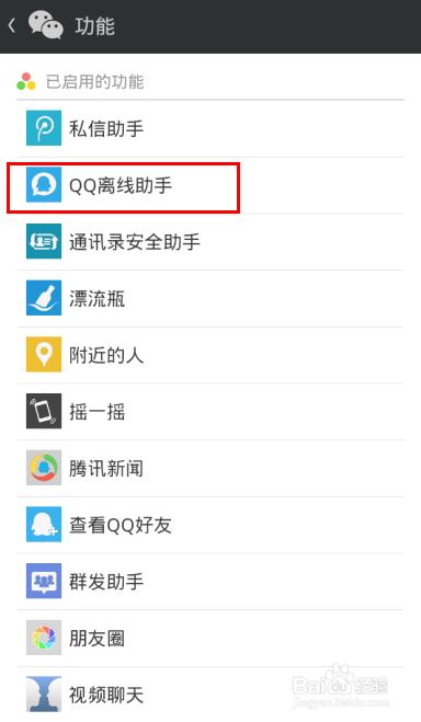 qq一直显示在线状态怎么办