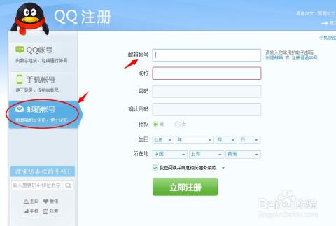 怎么安装qq软件以及申请qq账号