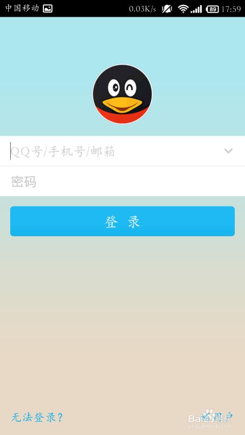 找一个iphone手机qq客户端!打开qq,输入账号,密码,登陆!