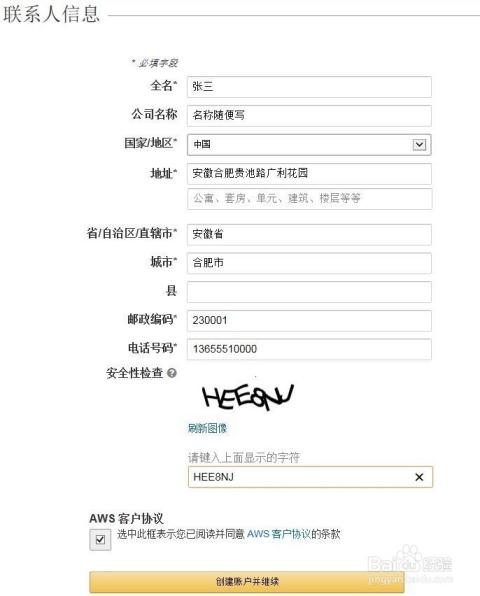 联系方式的英文_也可以用英文,我自己的那个注册的时候写的中文,后台联系方式哪里乱码