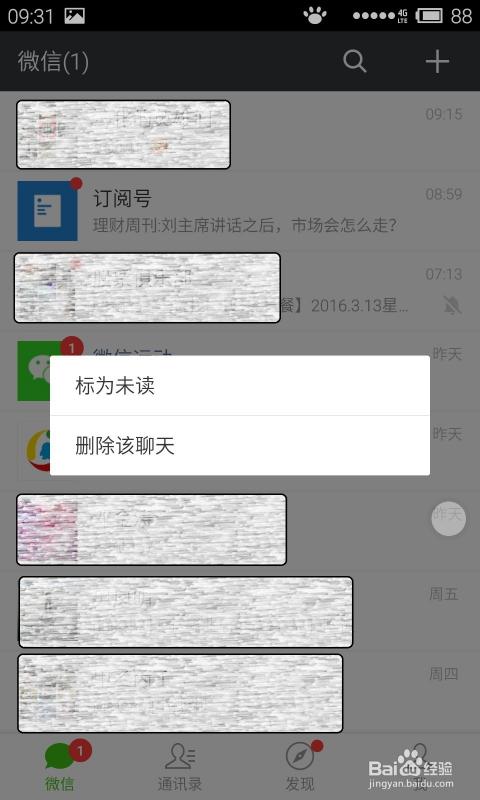 安卓手机长按此条记录,会弹出对话框,选择删除该聊天;苹果手机按住此图片