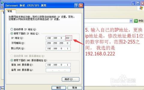 怎么重新设置电脑IP地址