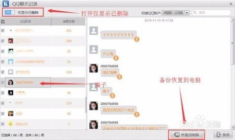 苹果手机qq好友删除了怎么看聊天记录图片