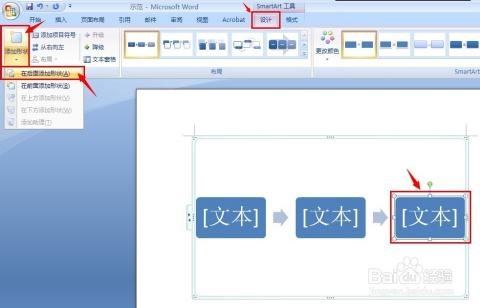 word怎样绘制流程图_电脑软件_百度经验图片