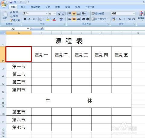 打开excel软件,新建一个表格(这里以课程表为例图片