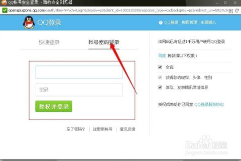 选择账号和密码登录,(如果已经登录qq,可以快速登录)然后点击授权登录
