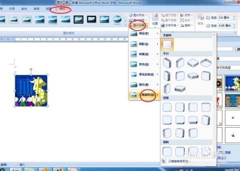 word2007如何设置剪贴画三维翻转效果图片