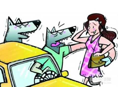 女生如何安全乘坐出租车