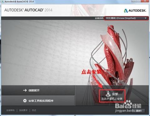 我们就可以开始安装autocad2014图片