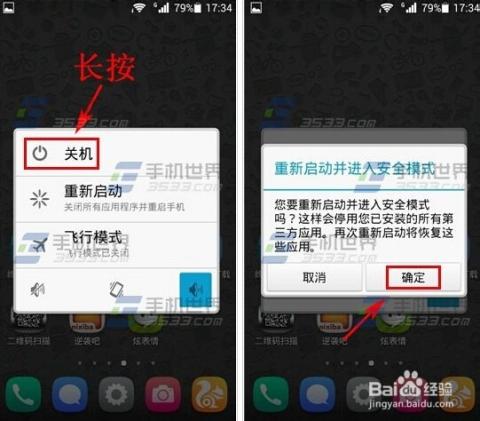 华为荣耀3c畅玩版进入安全模式有哪些方法_手机软件