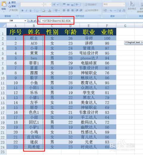 excel中如何在两个工作表中查找重复数据