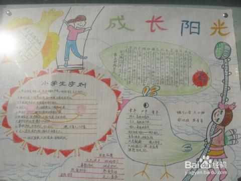 都是我们小学生文明的标尺,通过抄写这些准则配图,绘制文明守纪手抄报