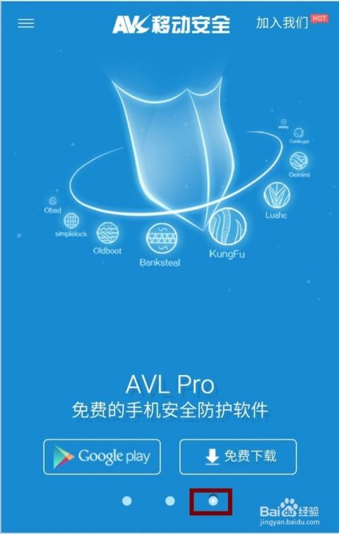 怎么下载安全软件avl pro!