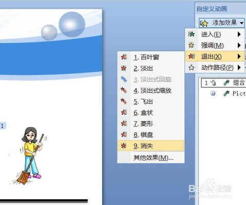 ppt课件元素制作——结尾动画图片