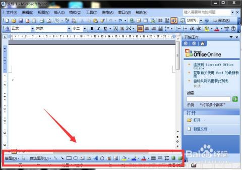 word文档如何绘图?图片