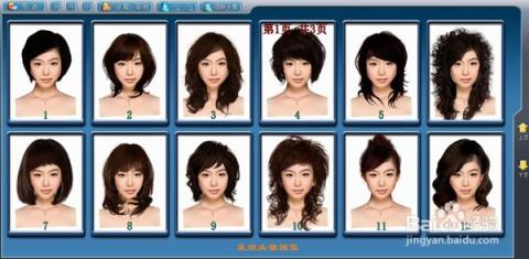 给自己照片换发型_电脑软件_百度经验